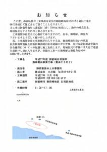 養浜B工事 お知らせ