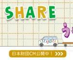 日本財団SHARE