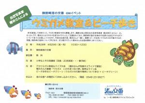 ウミガメ教室&砂浜ウォッチング @ 御前崎渚の交番 | 御前崎市 | 静岡県 | 日本