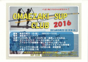 OMAEZAKI  SUP  CLUB 2016 @ 御前崎マリンパーク