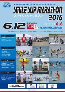 SUPマラソン ポスター(最終)画像