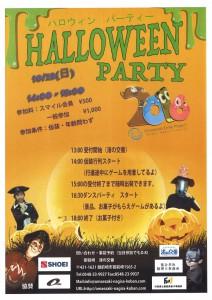 ハロウィン パーティー @ 御前崎渚の交番 | 御前崎市 | 静岡県 | 日本