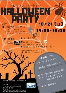 Halloween Party 2018 @ 御前崎渚の交番
