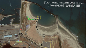 『LIGHT WIND FREESTYLE 2018 In マリンパーク御前崎』会場進路図