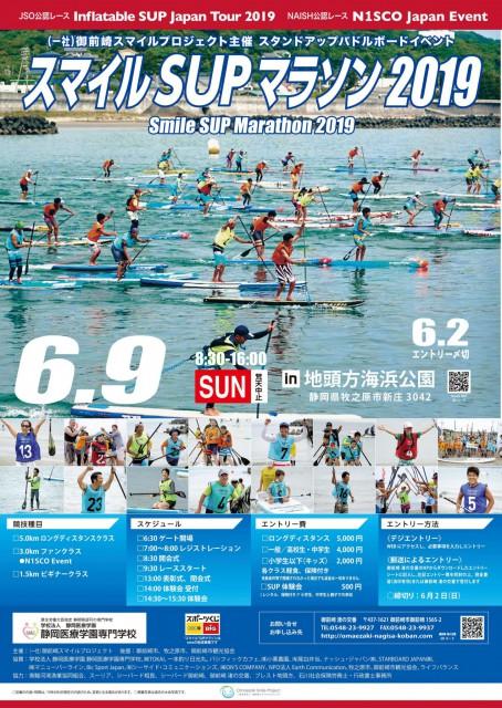 スマイルSUPマラソン2019 ポスター-min