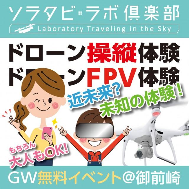 GWイベント【無料ドローン体験イベント】 @ 御前崎渚の交番内
