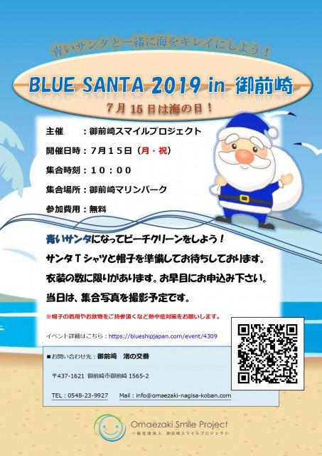 BLUE SANTA 2019 in 御前崎 @ 御前崎マリンパーク