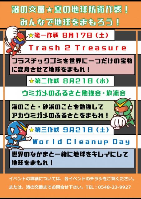 渚の交番 夏イベント_page-0001