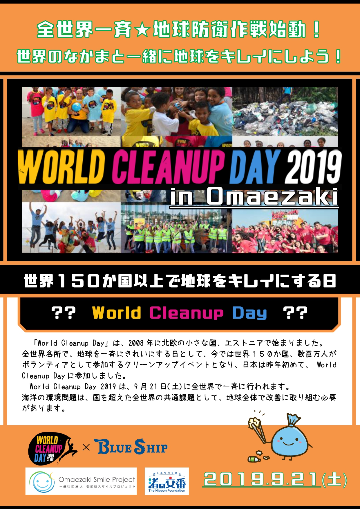 World Cleanup Day 2019 in Omaezaki