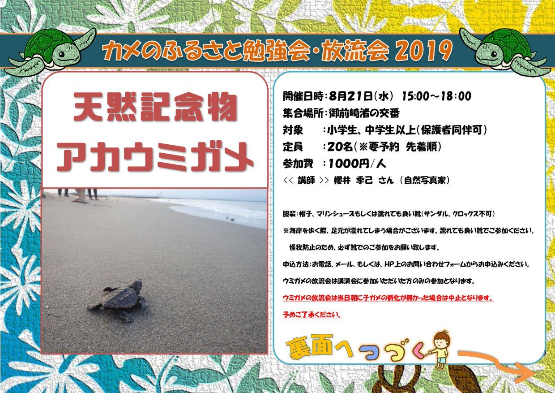 カメのふるさと勉強会・放流会2019 @ 御前崎渚の交番
