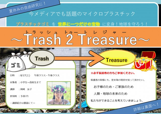 Trash2Treasure-2_page-0001 完成