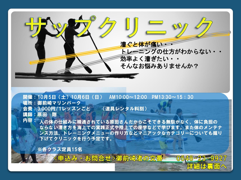 サップクリニック in omaezaki @ 御前崎市御前崎1565-2