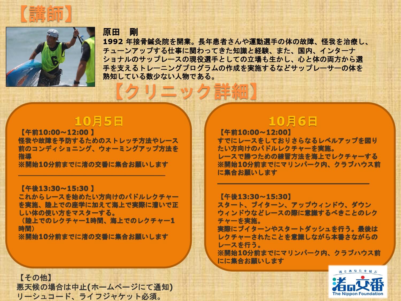 原田さんクリニック_page-0002
