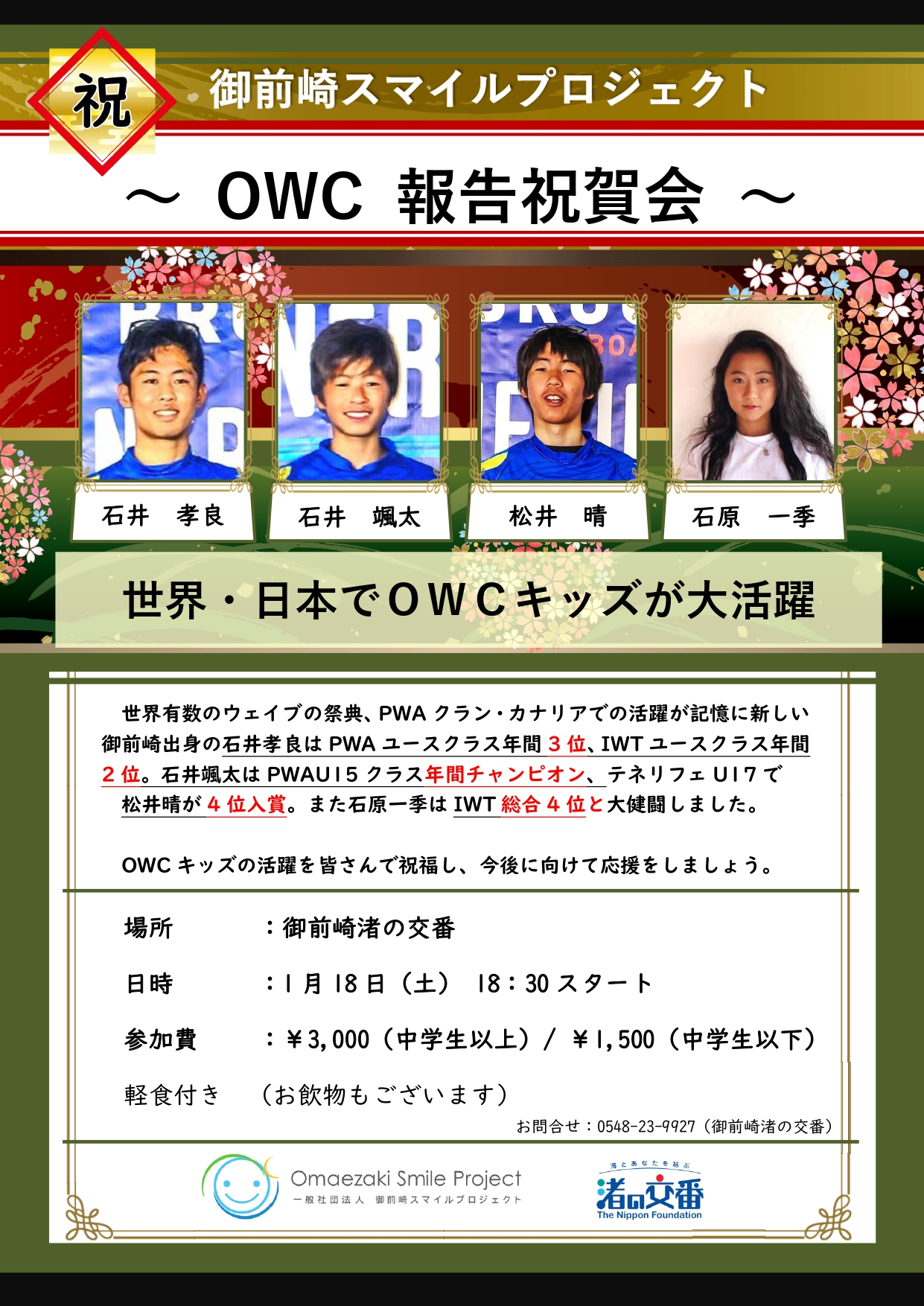 OWC祝賀会 チラシ_page-0001