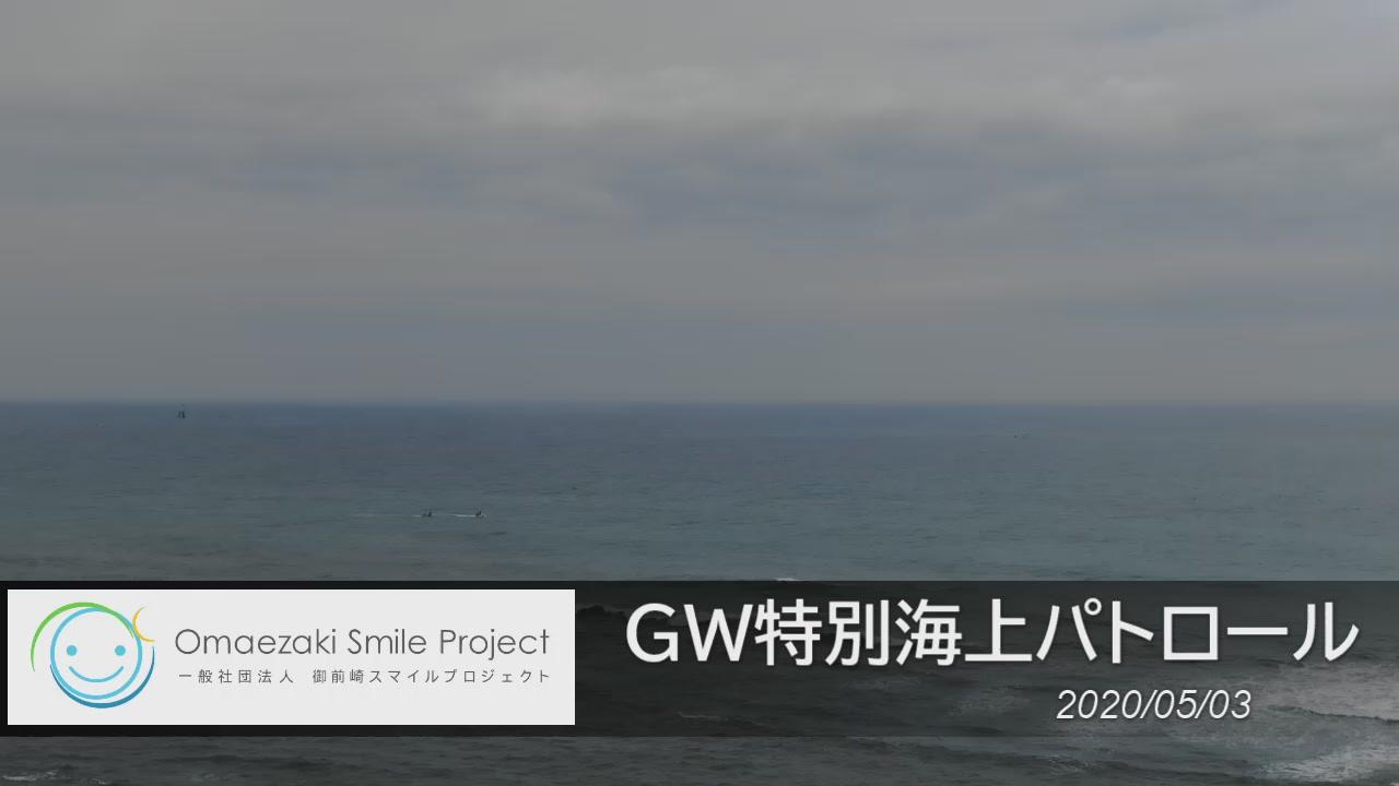 【海上パトロール】0503