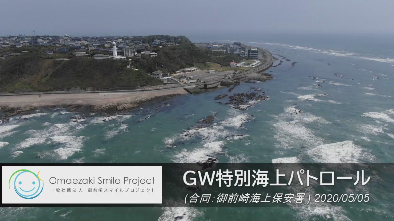 【GW特別海上パトロール】0505