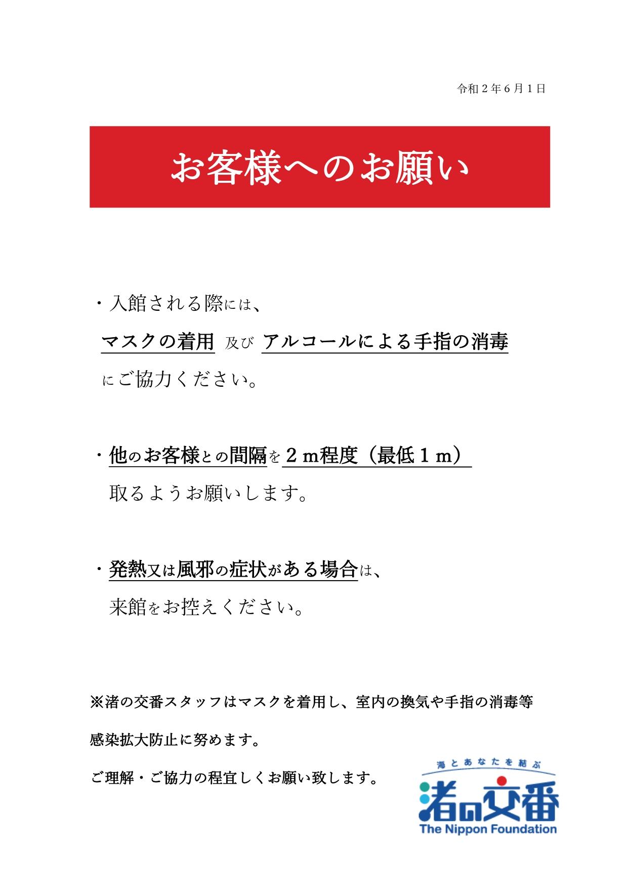 お客様へのお願い (1)_page-0001