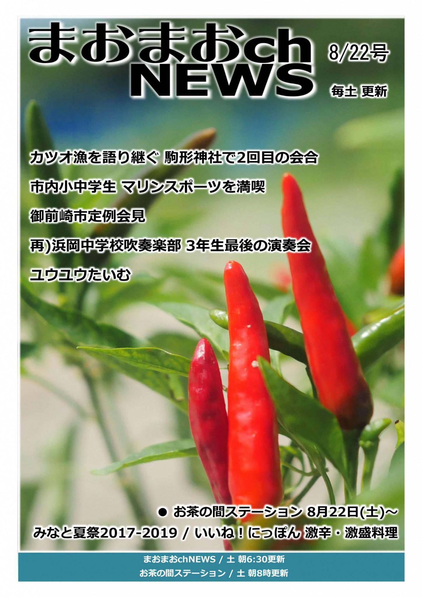NEWS_200822