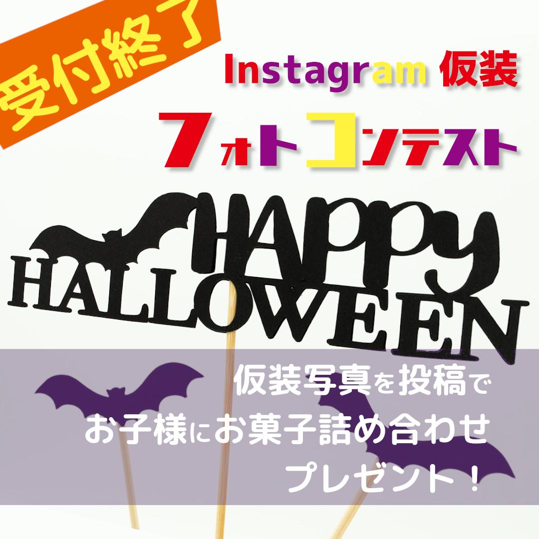 halloween2020_2