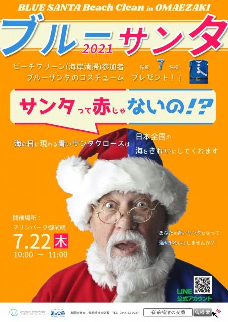 【ポスター】ブルーサンタ2021-オレンジ_page-0001