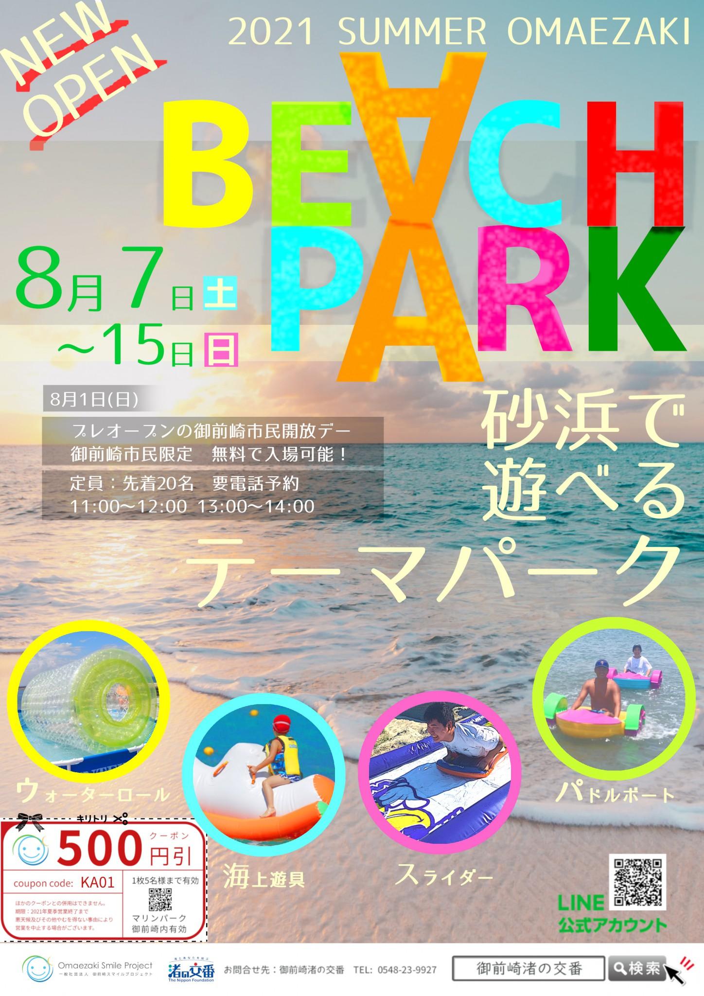 BEACH_PARK_kanko